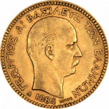Χρυσό νόμισμα Ελλάδας