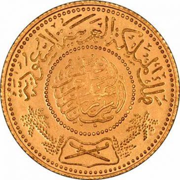 Χρυσό νόμισμα Σαουδικής Αραβίας